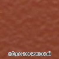 жёлто-коричневый